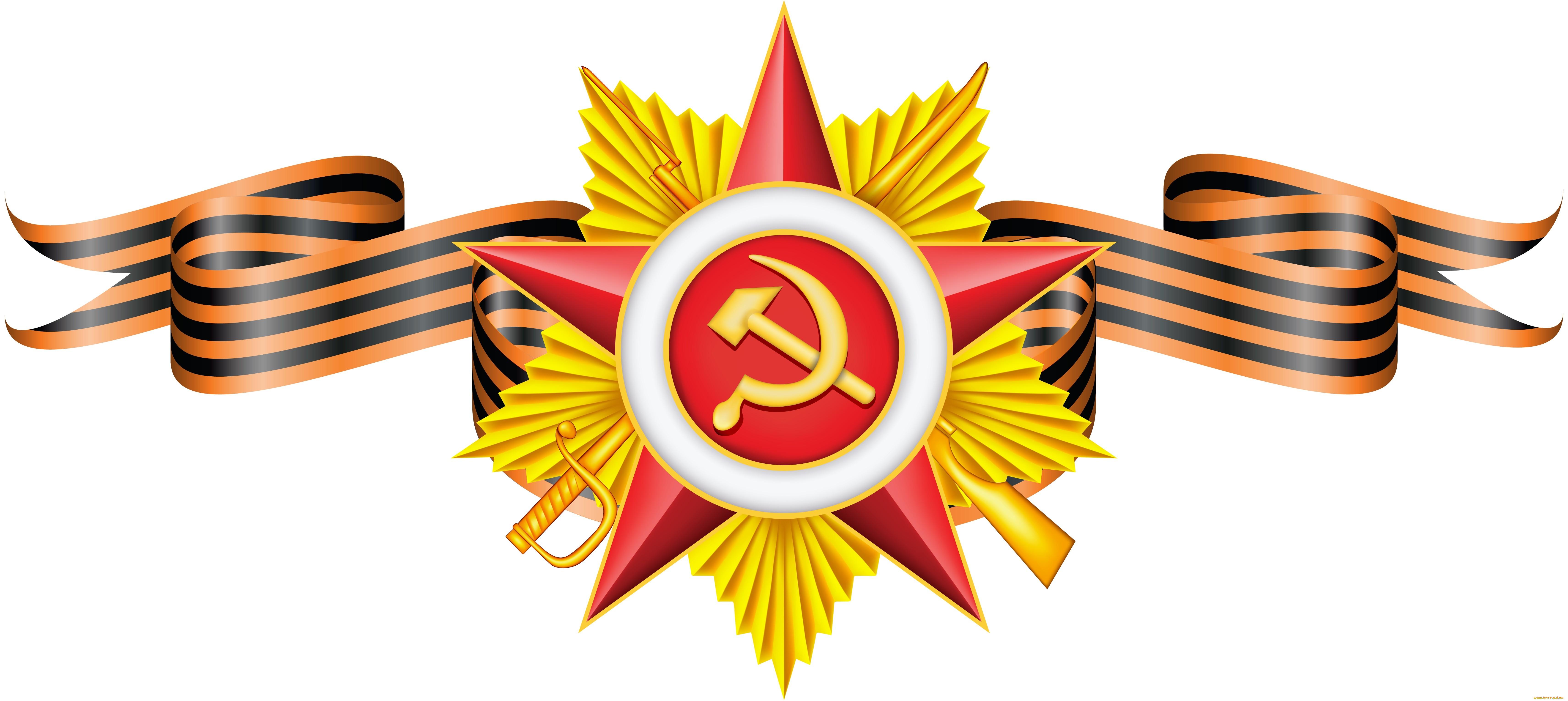 Георгиевская лента картинки без фона 4